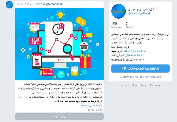 مشاهده کانال تلگرام در مرورگر