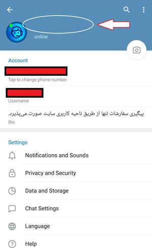 خالی گذاشتن کادر نام و اسم کاربر در تلگرام