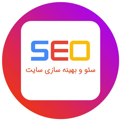 سئو تضمینی seo و بهینه سازی سایت در گوگل و موتورهای جستجو و قرار گرفتن در صفحه اول گوگل و افزایش رتیه سایت در گوگل