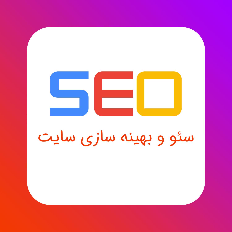 سئو seo و بهینه سازی سایت در گوگل و موتورهای جستجو