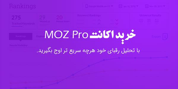 خرید اکانت moz pro ماز موز تحلیل رقبا و بک لینک ساخت اکانت moz pro